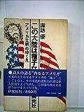 この大陸は種子なのだ―アメリカ文明のゆくえ (1973年) 画像