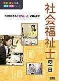 社会福祉士の一日 (医療・福祉の仕事見る知るシリーズ)