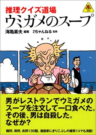推理クイズ道場 ウミガメのスープ / 海亀 素夫