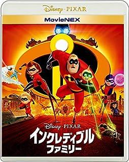 インクレディブルファミリー MovieNEX