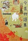今昔物語集 (角川ソフィア文庫―ビギナーズ・クラシックス) 画像