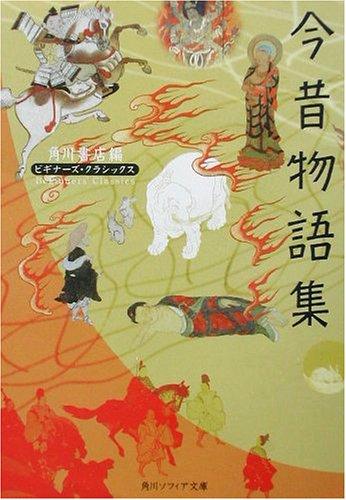 今昔物語集 (角川ソフィア文庫―ビギナーズ・クラシックス)