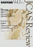 地域研究論集―JCAS review (Vol.2 No.1)