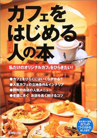 カフェをはじめる人の本―私だけのオリジナルカフェをひらきたい!の詳細を見る