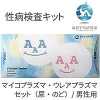 性病検査キット【マイコプラズマ・ウレアプラズマセット(尿・のど)/男性用】