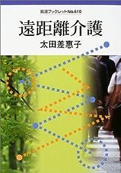遠距離介護 (岩波ブックレット (No.610))