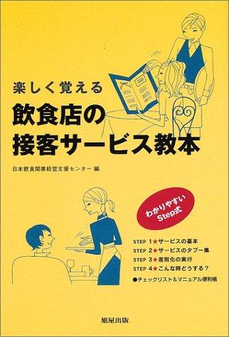 楽しく覚える飲食店の接客サービス教本の詳細を見る