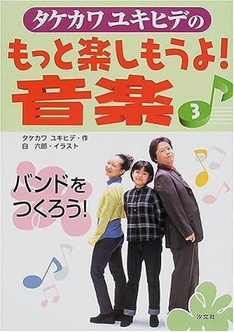 タケカワユキヒデの もっと楽しもうよ!音楽〈3〉バンドをつくろう!