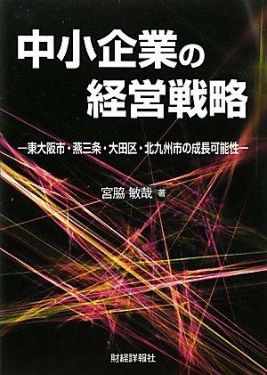 中小企業の経営戦略―東大阪市・燕三条・大田区・北九州市の成長可能性