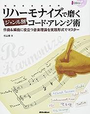リハーモナイズで磨くジャンル別コード・アレンジ術 作曲&編曲に役立つ音楽理論を実践形式でマスター (C