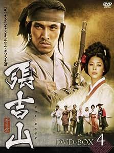 張吉山 チャン・ギルサン DVD-BOX 4