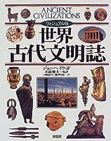 ヴィジュアル版世界古代文明誌