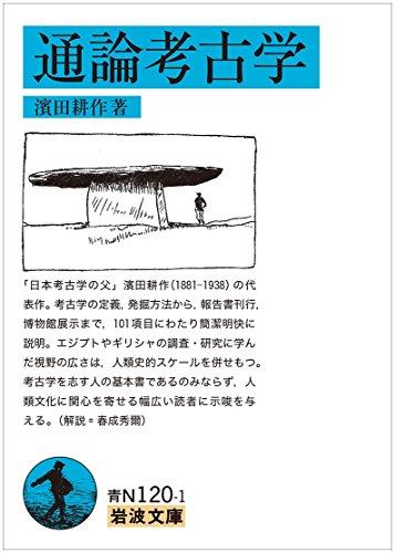 通論考古学 (岩波文庫)の詳細を見る