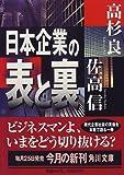 日本企業の表と裏 (角川文庫)
