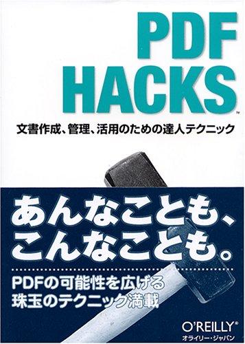 PDF Hacks ―文書作成、管理、活用のための達人テクニックの詳細を見る