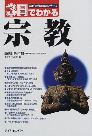 3日でわかる宗教 (知性のBasicシリーズ)