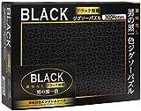 300ピース ジグソーパズル パズルにしちゃいました! シリーズ ブラック無糖ジグソーパズル(26x38cm)