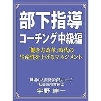 部下指導コーチング中級編: 「働き方改革」時代の生産性を上げるマネジメント