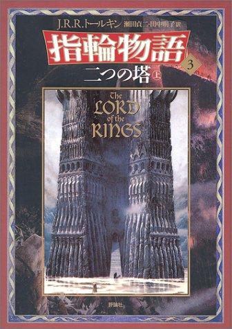 新版 指輪物語〈3〉/二つの塔〈上〉の詳細を見る
