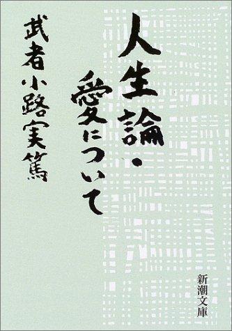 人生論・愛について (新潮文庫)