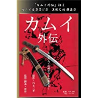 美術刀剣-模造刀 「カムイ外伝」 カムイ愛刀 忍び刀