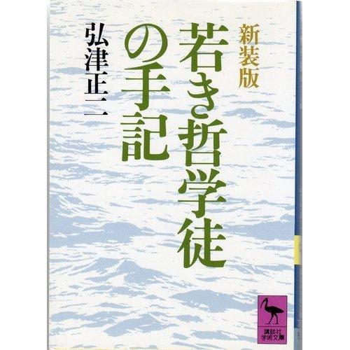 若き哲学徒の手記 (講談社学術文庫 (703))