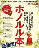 ホノルル本 (エイムック 2542)   (エイ出版社)