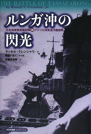 ルンガ沖の閃光―日本海軍駆逐艦部隊対アメリカ海軍巡洋艦部隊