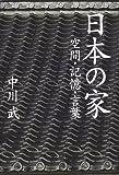 日本の家―空間・記憶・言葉