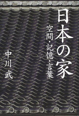 日本の家―空間・記憶・言葉の詳細を見る
