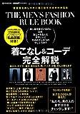 メンズ アウター smart特別編集 THE MEN'S FASHION RULE BOOK ~定番服をおしゃれに着こなす方法がわかる本 (e-MOOK)