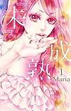 『未』成熟 / Maria のシリーズ情報を見る