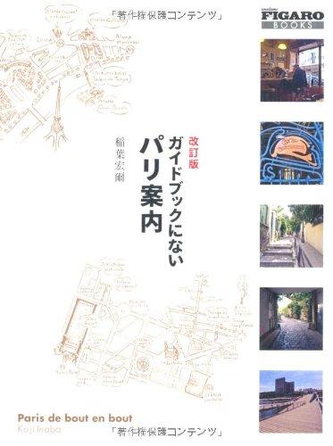 改訂版 ガイドブックにないパリ案内 (FIGARO BOOKS)