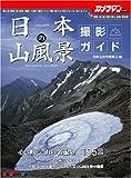 日本の山風景 撮影ガイド (Motor Magazine Mook―カメラマンシリーズ)   (モーターマガジン社)