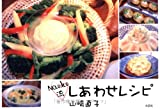 Naoko流しあわせレシピ