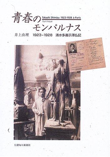 青春のモンパルナス—1923‐1928 清水多嘉示滞仏記