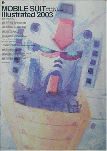 機動戦士ガンダムMS大全集 2003 (D SELECTION)