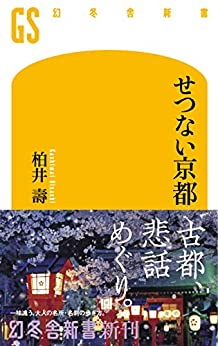 [柏井壽]のせつない京都 (幻冬舎新書)