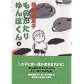 ものがたりゆんぼくん (上) (竹書房文庫)