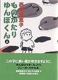 ものがたりゆんぼくん (上) (竹書房文庫) 画像