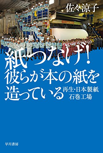 紙つなげ! 彼らが本の紙を造っている: 再生・日本製紙石巻工場