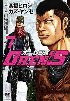 OREN'Sの最新刊