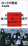 ロックの歴史 (講談社現代新書) 【Kindle版】