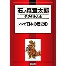 マンガ日本の歴史(11) (石ノ森章太郎デジタル大全)