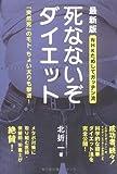 『最新版・死なないぞダイエット』(KADOKAWA)