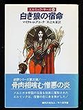 白き狼の宿命 (ハヤカワ文庫 SF—エルリック・サーガ (595))
