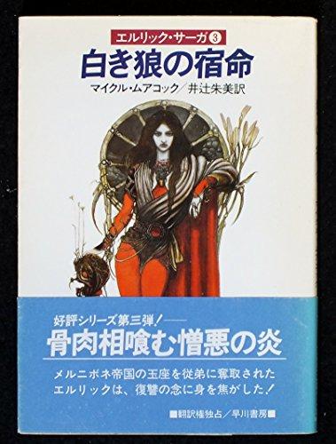 白き狼の宿命 (ハヤカワ文庫 SF―エルリック・サーガ (595))の詳細を見る
