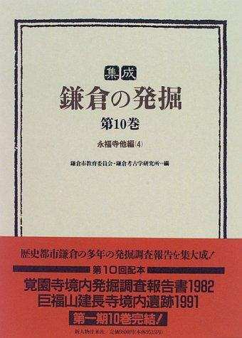 永福寺他編 (集成 鎌倉の発掘)