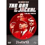 ジャッカルの日 [DVD]