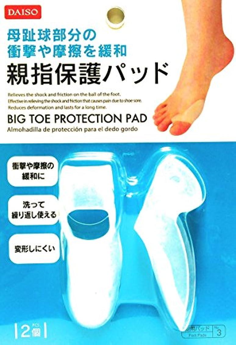 力疎外するカード親指保護パッド 2個入り 母趾球部分の衝撃や摩擦を緩和 洗ってくり返し使える 変形しにくい